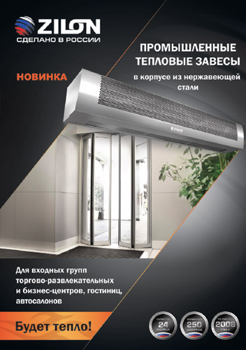 Zilon буклет Промышленные тепловые завесы