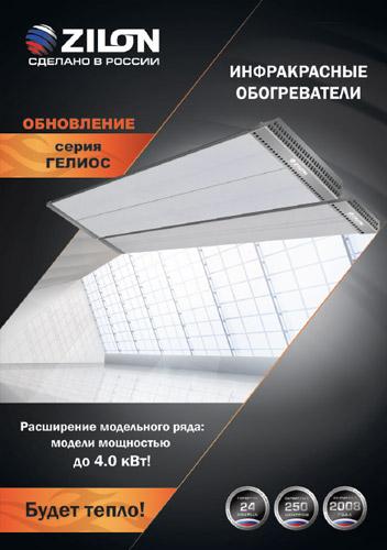 Zilon буклет ИК-Обогреватели