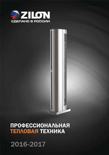 Zilon: Каталог теплового оборудования